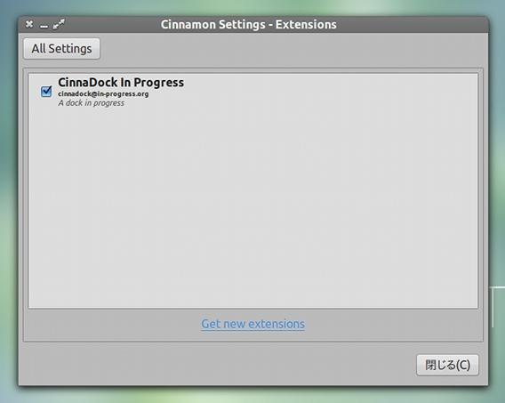 Cinnamon Extras PPA Ubuntu エクステンションの追加