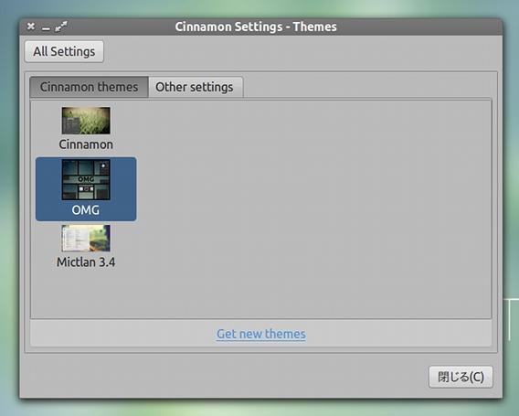 Cinnamon Extras PPA Ubuntu テーマの適用