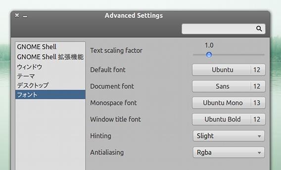 Ubuntu Unity フォントサイズ変更 gnome-tweak-tool