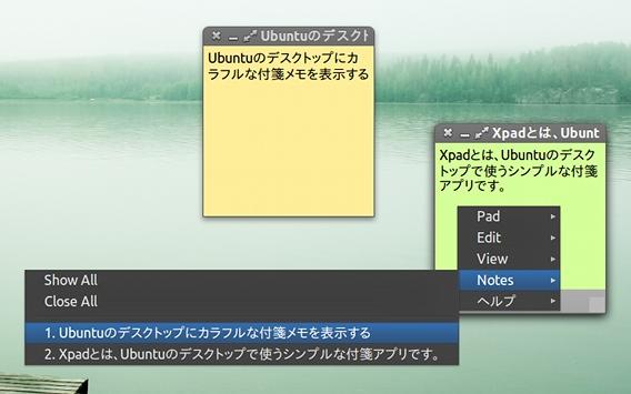 Xpad Ubuntu 付箋 ウィジェット