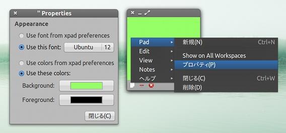 Xpad Ubuntu 付箋 ウィジェット それぞれの付箋のフォントや色を変更