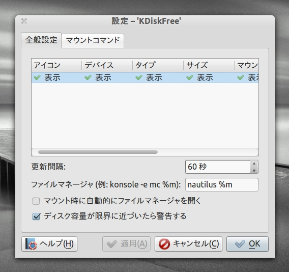 KDiskFree Ubuntu ディスク管理 オプション