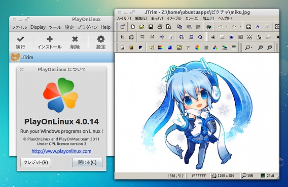 PlayOnLinux Ubuntu Windowsアプリ インストール