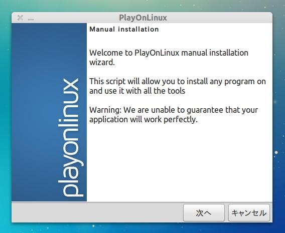 PlayOnLinux Ubuntu Windowsアプリ インストール ウィザード