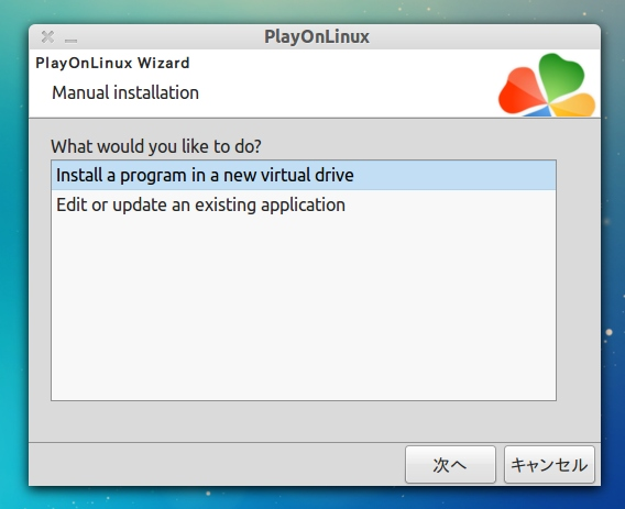 PlayOnLinux Ubuntu Windowsアプリ インストール オプション