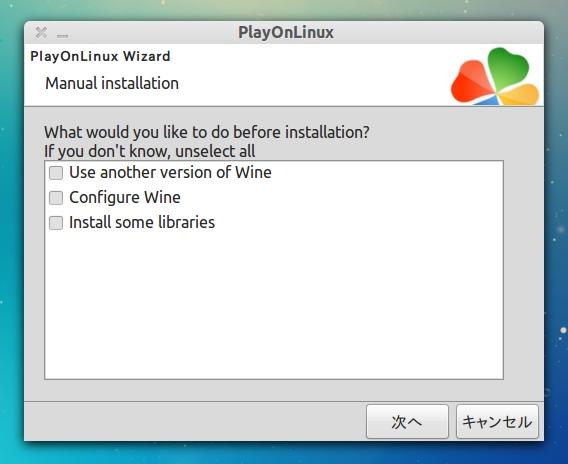 PlayOnLinux Ubuntu Windowsアプリ インストール 設定