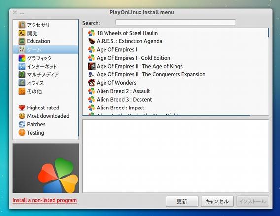 PlayOnLinux Ubuntu Windowsアプリ インストール プリセット