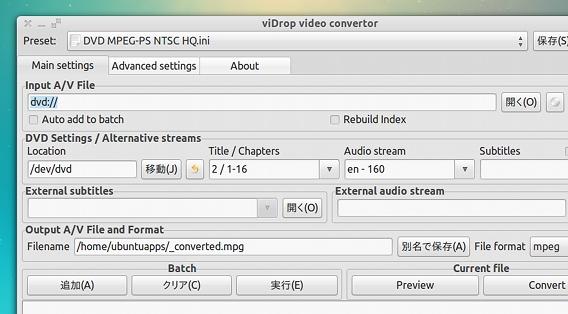 viDrop Ubuntu DVDリッピング