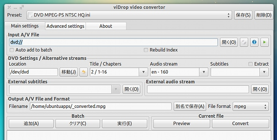 viDrop Ubuntu DVDリッピング Advanced settings