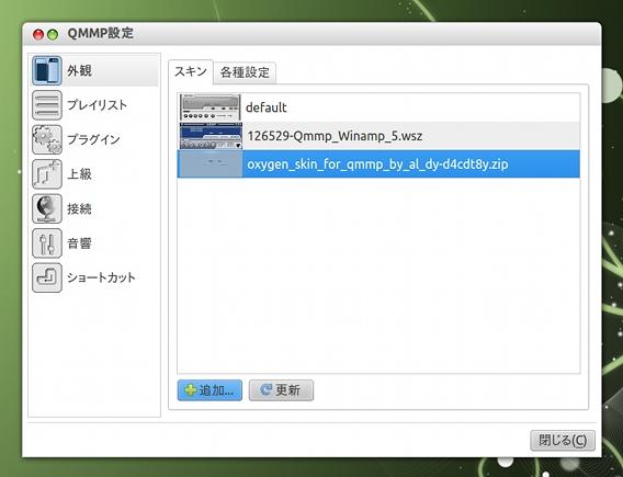 Qmmp Ubuntu 音楽プレイヤー スキンの変更