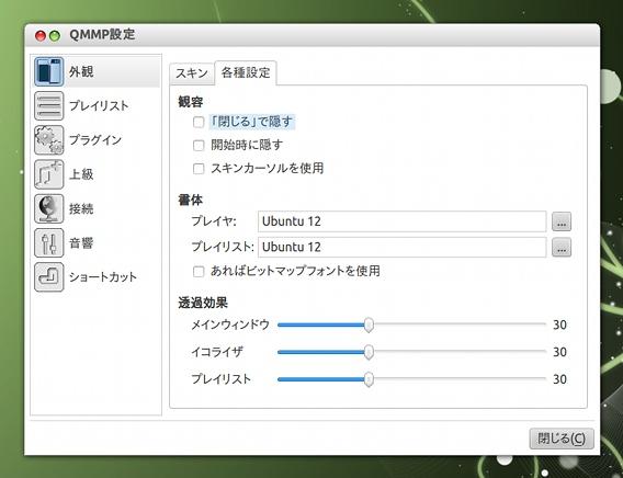 Qmmp Ubuntu 音楽プレイヤー 背景の透明度の変更