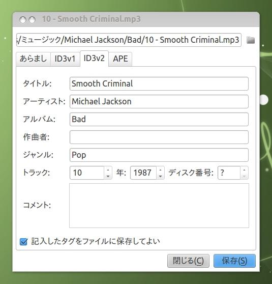 Qmmp Ubuntu 音楽プレイヤー タグの編集と保存