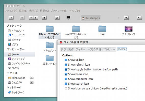 Cinnamon 1.6 Nemo ファイルマネージャ