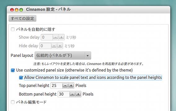 Cinnamon 1.6 パネルサイズの調整