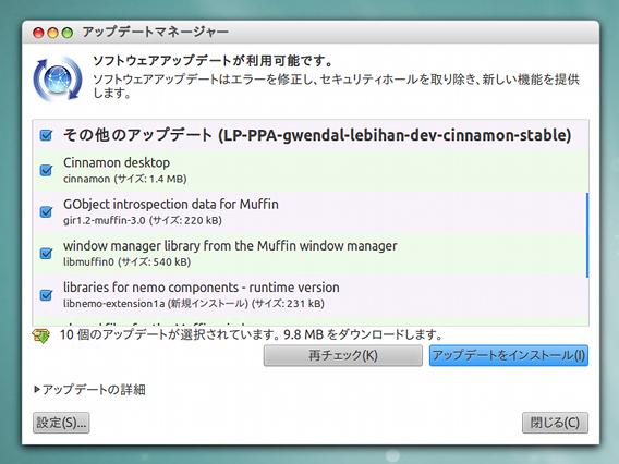 Cinnamon 1.6 アップデートインストール
