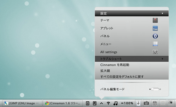 Cinnamon 1.6 Release