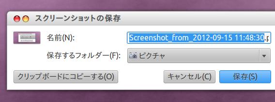 Cleopix Ubuntu 画面キャプチャを保存する