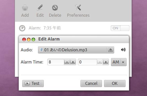 Cuckoo Ubuntu アラーム時計 アラームの追加