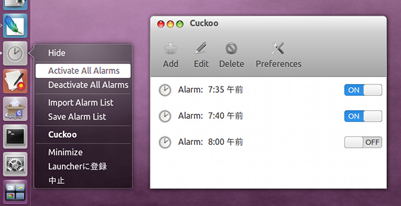 Cuckoo Ubuntu アラーム時計 ランチャーメニュー