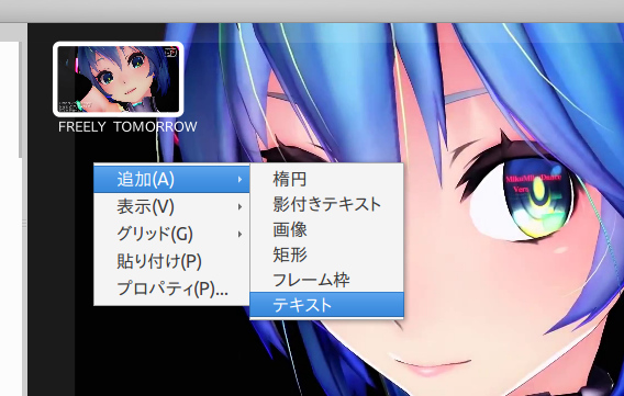 DVDStyler Ubuntu DVD作成 テキストの追加