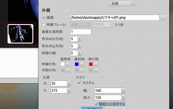 DVDStyler Ubuntu DVD作成 メニューのボタン