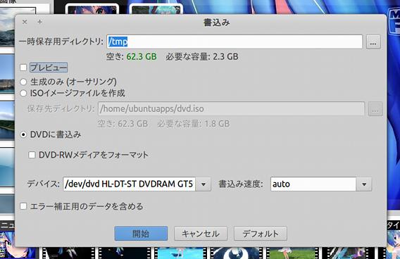 DVDStyler Ubuntu DVD作成 DVD書き込み