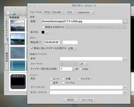DVDStyler Ubuntu DVD作成 メニューの背景画像