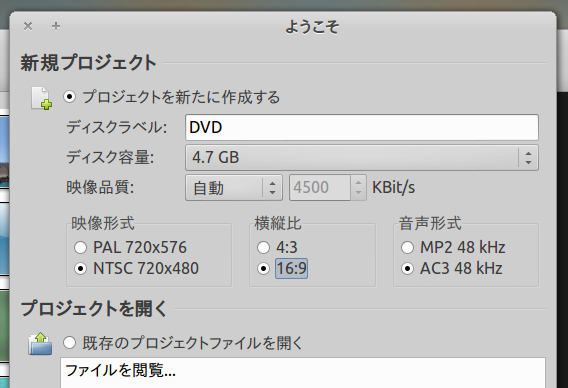 DVDStyler Ubuntu DVD作成 新規プロジェクト