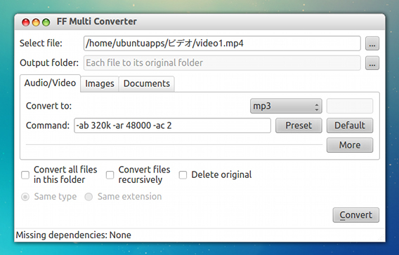 FF Multi Converter Ubuntu 動画や音楽ファイルの変換