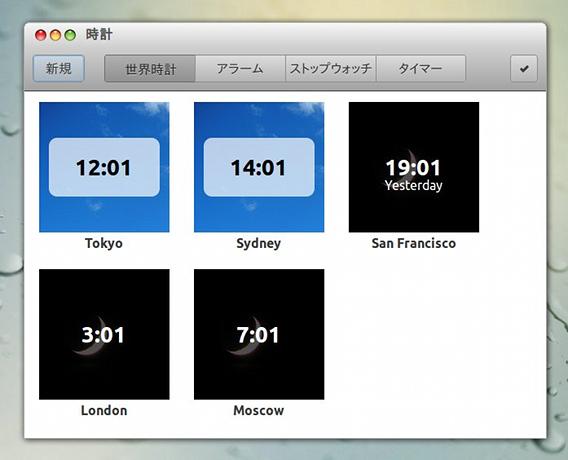 GNOME Clocks 世界時計 アラーム ストップウォッチ タイマー