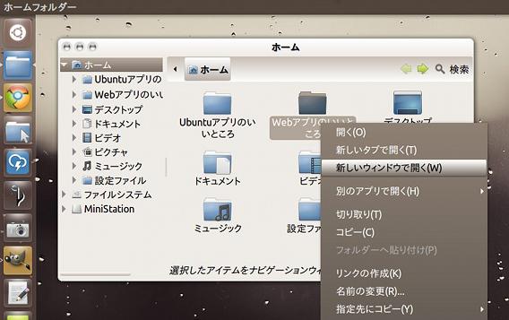 GnomishBeige Ubuntu テーマ