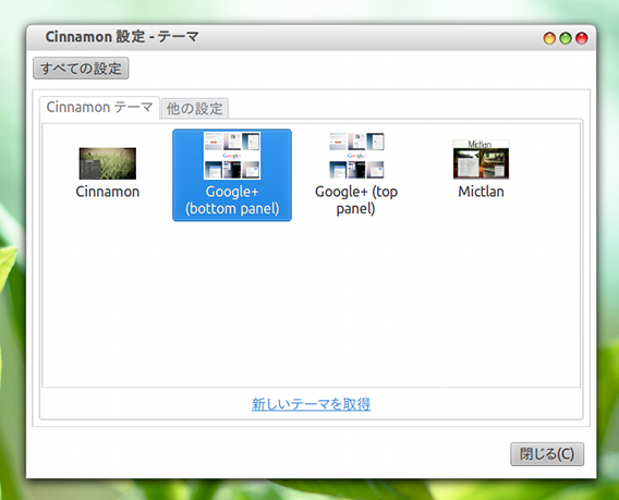 Google+ for Cinnamon テーマの適用