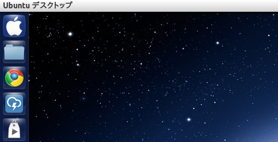 Mac OS X Lion Skin Pack Ubuntu 12.10 Appleロゴ