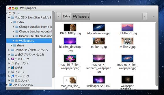 Mac OS X Lion Skin Pack Ubuntu 12.10 スクロールバー