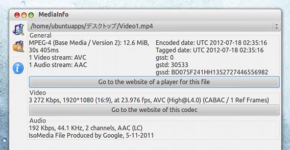 MediaInfo Ubuntu 動画や音楽ファイルの詳細情報