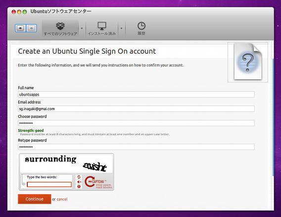 Ubuntu Single Sign On アカウント メールアドレスの登録