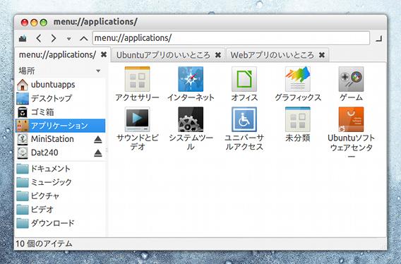 PCManFM Ubuntu ファイルマネージャ アプリケーションメニュー