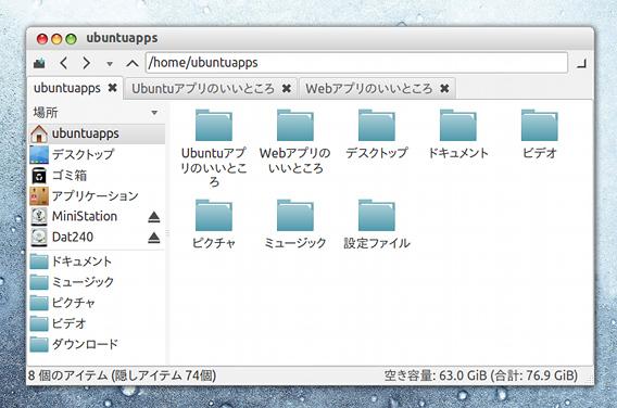 PCManFM Ubuntu 軽量ファイルマネージャ