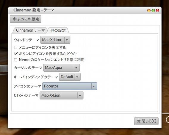 Potenza Icons Ubuntu アイコン Cinnamon設定