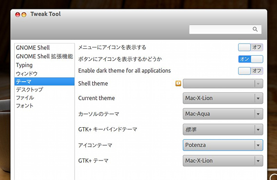 Potenza Icons Ubuntu アイコン GNOME Tweak Tool