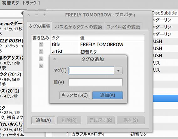 Quod Libet Ubuntu 音楽プレイヤー Ex Falso MP3タグ編集