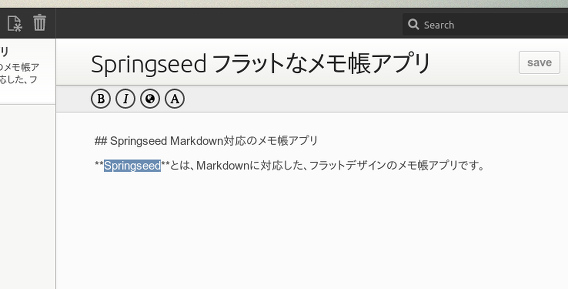 Springseed Ubuntu メモ帳 メモの編集