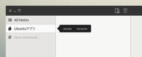 Springseed Ubuntu メモ帳 新規作成