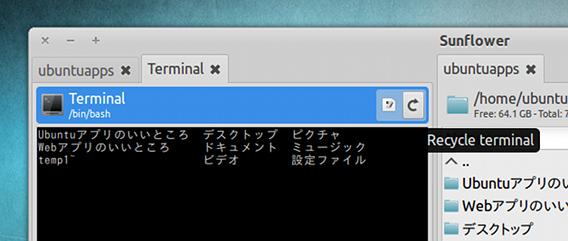 Sunflower Ubuntu ファイルマネージャ コマンドを実行