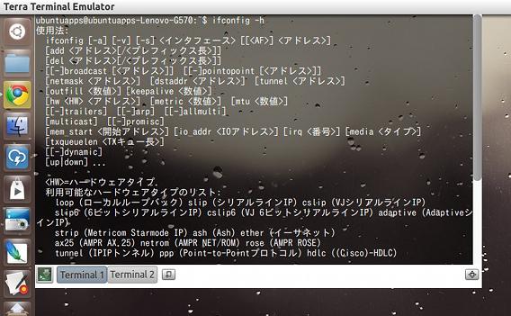 Terra Terminal Emulator Ubuntu 端末エミュレータ