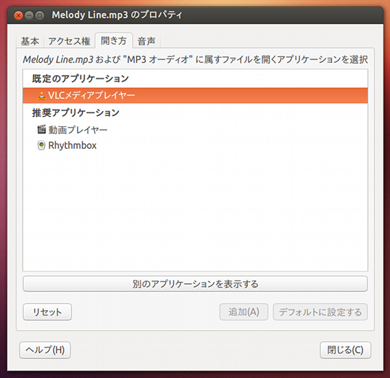 Ubuntu 12.10 ファイルの種類 デフォルトのアプリ
