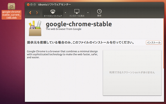 Ubuntu 12.10 Google Chrome インストール