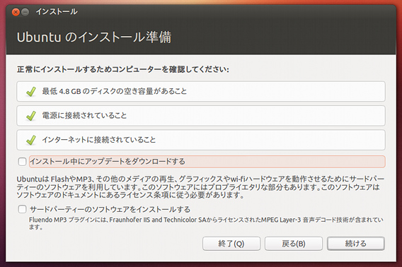 Ubuntu 12.10 インストール確認