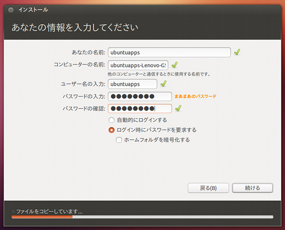 Ubuntu 12.10 インストール ユーザー情報の入力