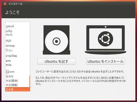 Ubuntu 12.10 ライブDVDから起動